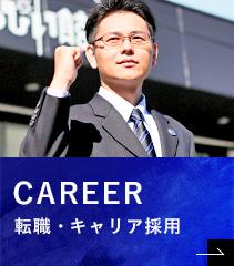 CAREER 転職・キャリア採用