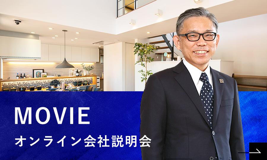 MOVIE オンライン会社説明会
